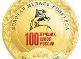 100 лучших образовательных учреждений России