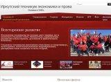 Иркутский техникум экономики и права