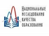 Национальное исследование качества образования (НИКО)